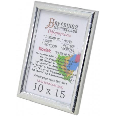 Фоторамка 10x15 серебро